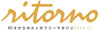 [リトルノ] 京都初の「ナイスエイジ」な年代向けのフリーマガジン