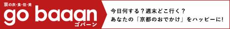 京都の情報誌ゴ・バーン 今日何する?週末どこ行く?あなたの「京都のおでかけ」をハッピーに!