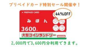 プリペイドカード特別セール開催中!